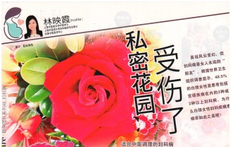 (English) TCM & Gynaecology